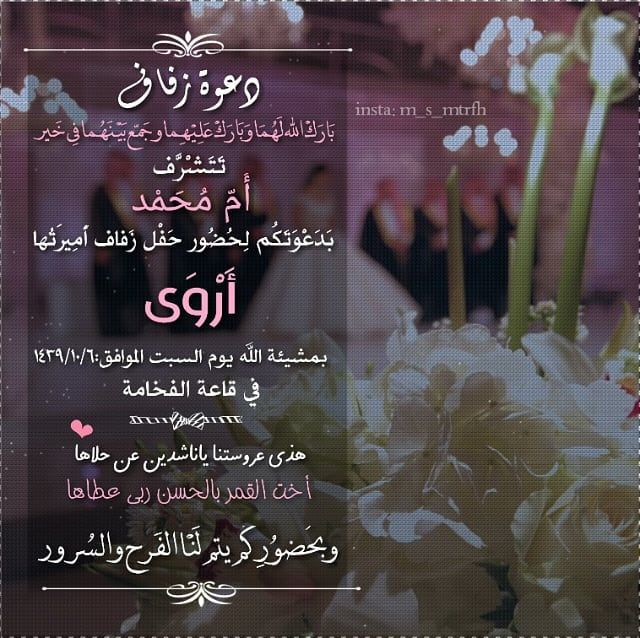دعوة بحث Googl Wedding Invitation Background Arab Wedding Wedding Bridal Shower Invitations