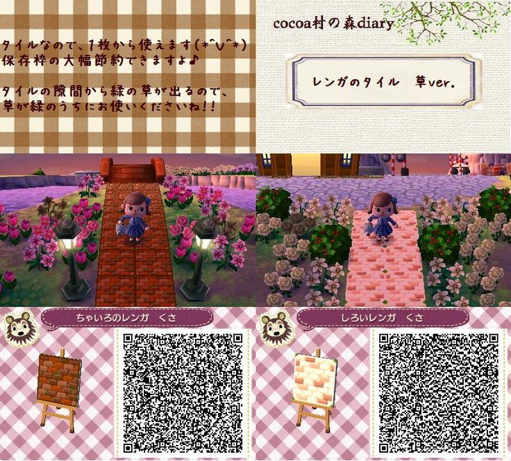 Animal Crossing New Leaf Qr Codes Paths Pink Brick And