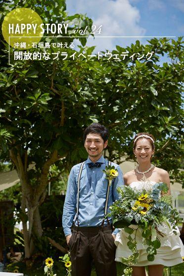 Vol.24 堤惠理さんの沖縄・石垣島で叶えるプライベートウェディング|SPUR.JP