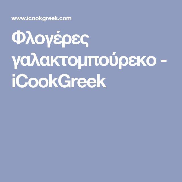 Φλογέρες γαλακτομπούρεκο - iCookGreek