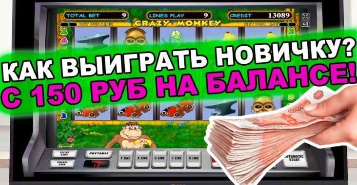 Играть в казино по копейки будет ли в анапе казино