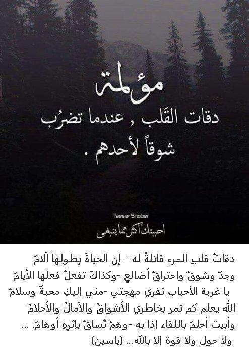 أعوذ بك يا رب من جسد يمل من الوقفة بين يديك ومن قلب لا يشتاق إليك ومن عين جامدة لا تدمع حنين ا إليك Cool Words Snapchat Quotes Beautiful Islamic Quotes