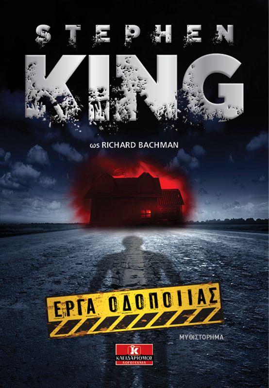 Book cover for Stephen King's ROAD WORK in greek, Kleidarithmos Publications. Design: Elena Mattheu.