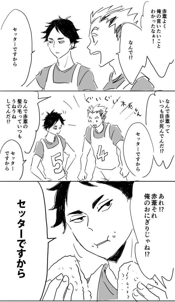 Haikyuu!! | Bokuto Koutarou | Akaashi Keiji|埋め込み画像