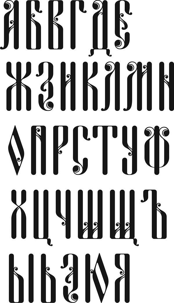 странно, славянский шрифт картинки этой