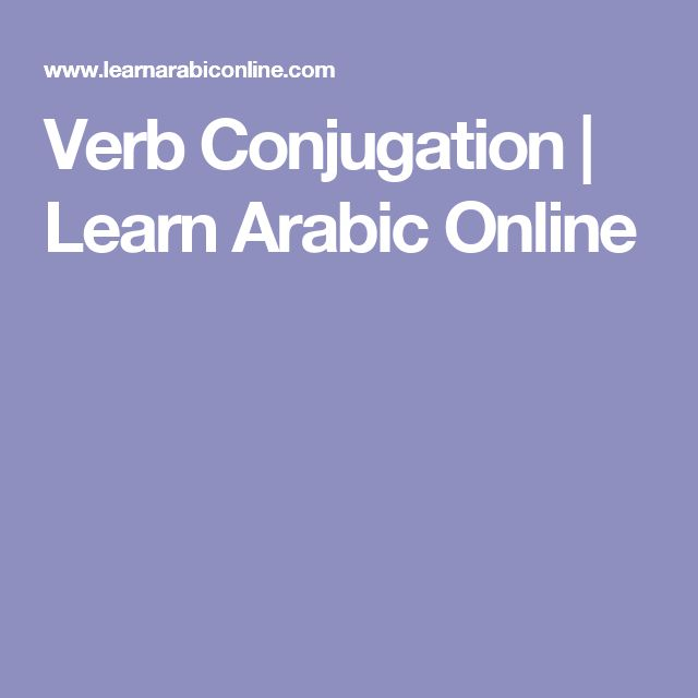 Verb Conjugation | Learn Arabic Online