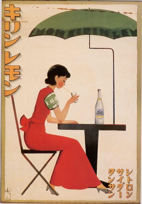多田北烏記念館 キリンビール