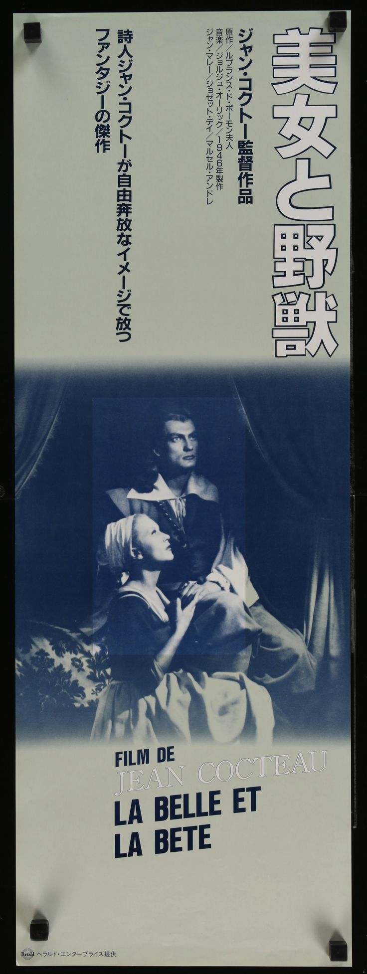 """LA BELLE ET LA BETE (The Beauty and the Beast), Japanese 10x29 Rerelease 1990s from Jean Cocteau's classic fairy tale! """"B4"""" or """"speed"""" Movie Poster ."""