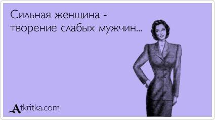 Сильная женщина — это творение слабых мужчин.