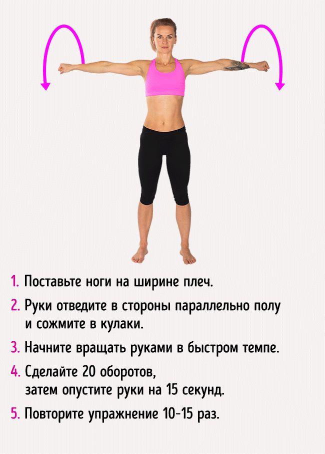 Упражнения чтобы похудеть руки