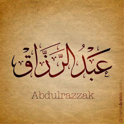 #Abdulrazzak #Arabic #Calligraphy #Design #Islamic #Art #Ink #Inked #name #tattoo Find your name at: namearabic.com
