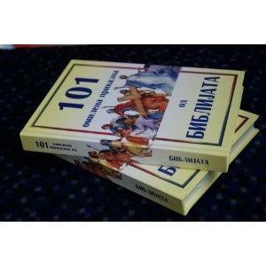 Macedonian 101 Favorite Stories from the Bible / Chilrdern's Bible / 101 omilena prikazna od Biblijata   $34.99