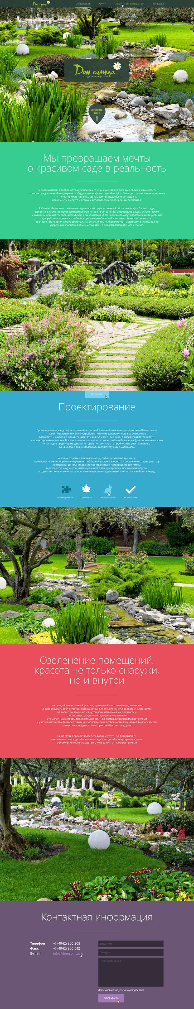 Сайт студии ландшафтного дизайна «Дом солнца»   Дизайн-студия «Медиасеть»