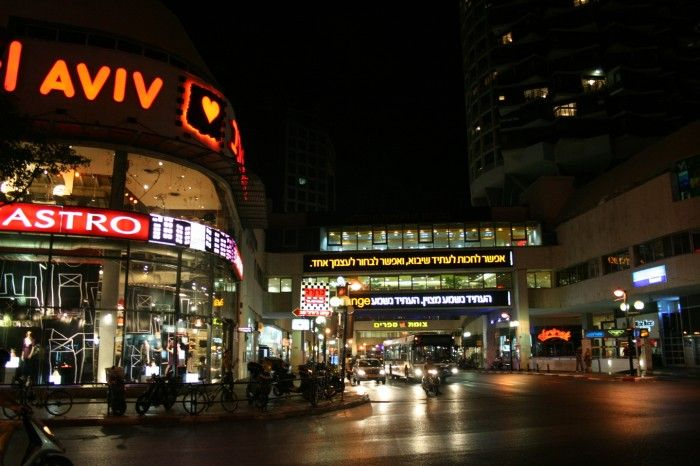Dizengoff Center: Tel Aviv's biggest and most air conditioned malls with over 400 shops.