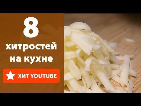 8 хитростей на кухне. Лайфхаки / Простые рецепты