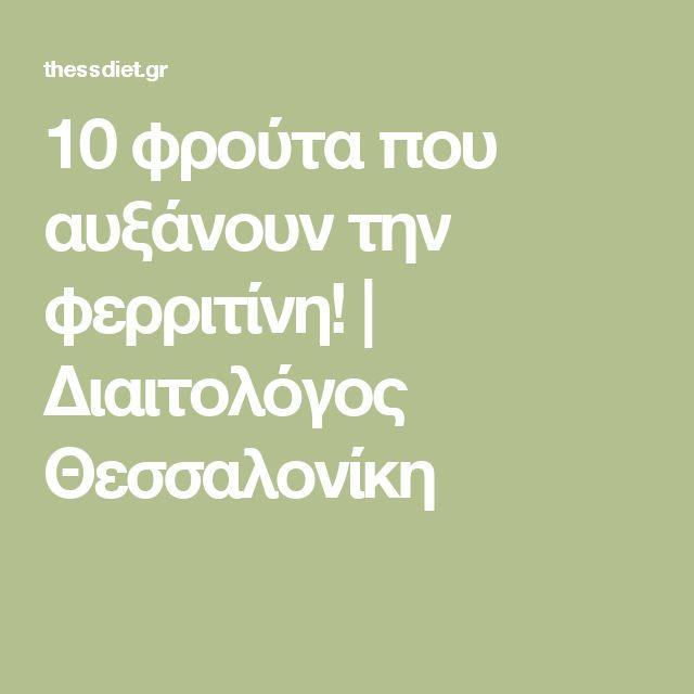 10 φρούτα που αυξάνουν την φερριτίνη! | Διαιτολόγος Θεσσαλονίκη