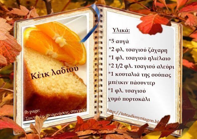 Κέικ λαδιού, αρωματισμένο με πορτοκάλι!Εύκολο και πεντανόστιμο! Υλικά: 5 αυγά 2 φλιτζάνια του τσαγιού ζάχαρη 1 φλιτζάνι του τσαγιού ηλιέλαιο 2 1/2 φλιτζάνια του τσαγιού αλεύρι 1 κουταλιά της σούπας μ