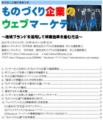 、東京商工会議所葛飾支部で講演「ものづくり企業のウェブマーケティング~地域ブランドを活用して相乗効果を産む方法~」をします。http://www.spram.co.jp/
