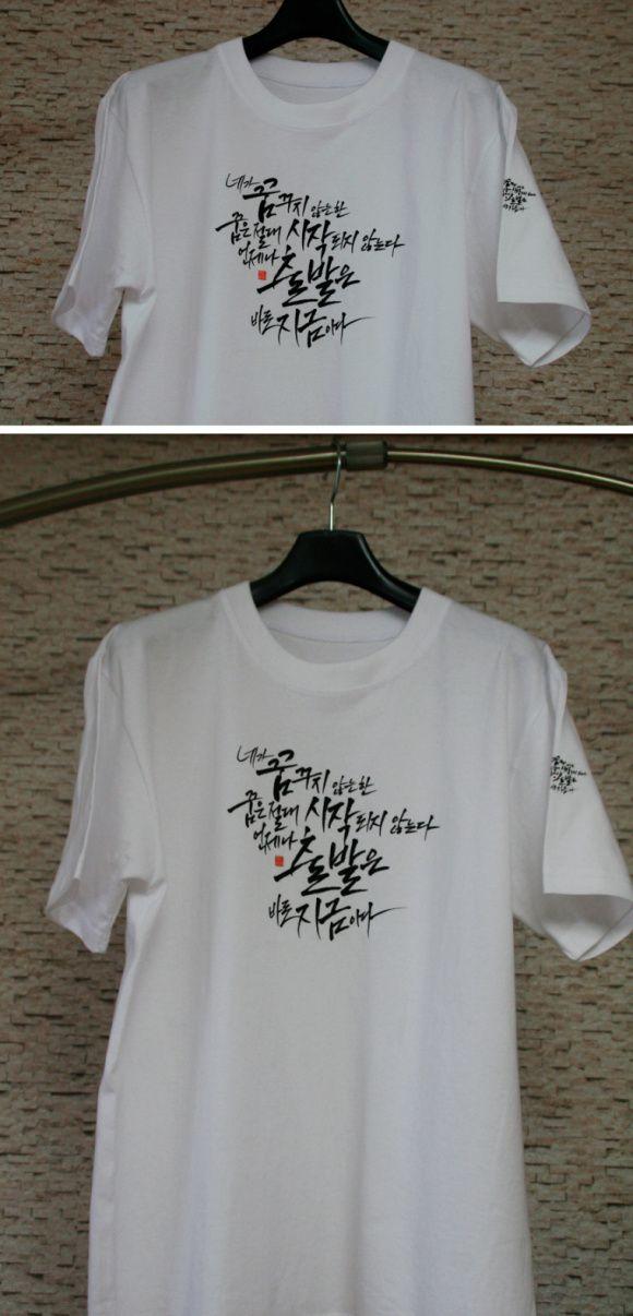 application_티셔츠