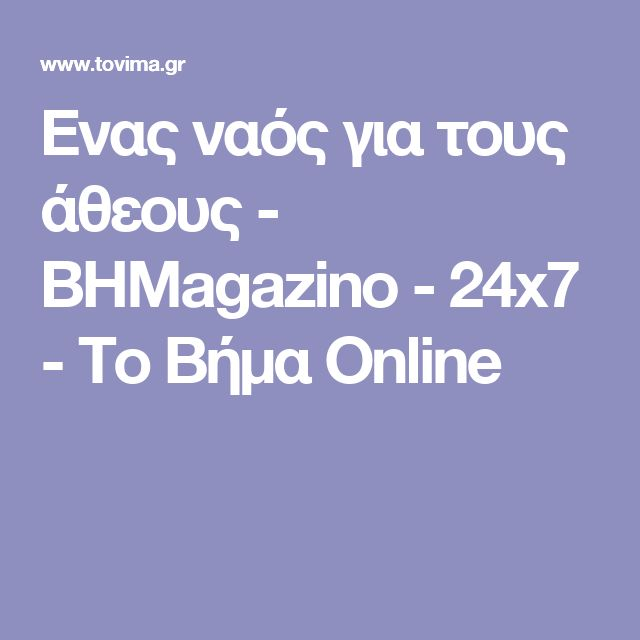 Eνας ναός για τους άθεους - BHMagazino - 24x7 - Το Βήμα Online