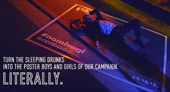 Nomisugi: quando gli ubriachi diventano un manifesto