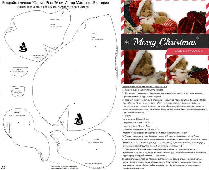 новогодний мишка - автор Виктория Макарова (700x570, 91Kb)