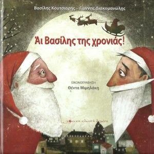 Χριστουγεννιάτικα θεατρικά, γιορτές στο νηπιαγωγείο: Ο Άι Βασίλης της χρονιάς