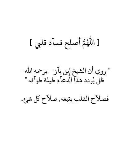 اللهم أصلح فسآد قلبي
