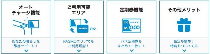 オートチャージ・定期券 Suicaをもっと便利に使う:ビューカード