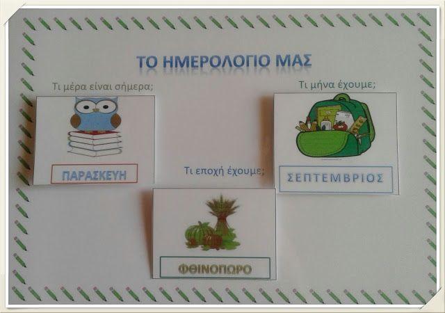 Παιχνίδι και Δημιουργία: Απλό ημερολόγιο για το σχολείο ή το σπίτι!!!