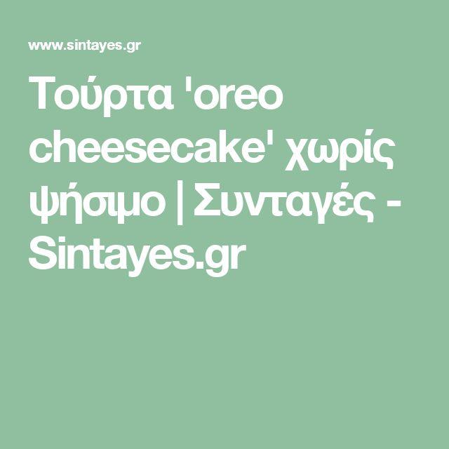 Τούρτα 'oreo cheesecake' χωρίς ψήσιμο | Συνταγές - Sintayes.gr