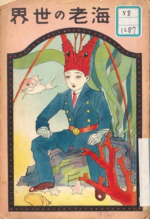 heijitsuhiruma:    yajifun:    国立国会図書館デジタル化資料 - 海老の世界  海老の世界 童話研究会 編 絵師不明 1925年    (via imgTumble)