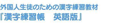 Nice 外国人生徒のための漢字練習教材『漢字練習帳』英語版|こどもの日本語ライブラリ-JYL Project   Japanese teaching material Check more at http://ukreuromedia.com/en/pin/18079/
