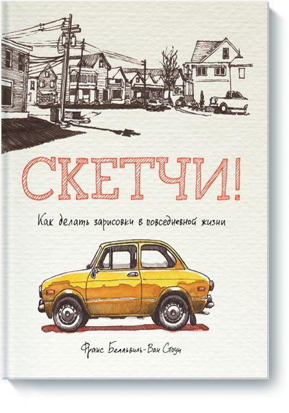 Книгу Скетчи! можно купить в бумажном формате — 693 ք. Как делать зарисовки повседневной жизни