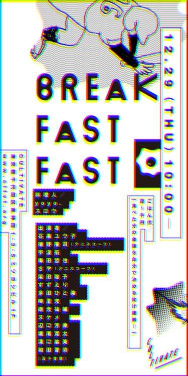 Break Fast Fast