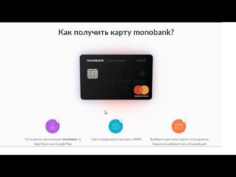Кредиты Украина онлайн: О Монобанке. Здравствуйте друзья! Сегодня в нашем...
