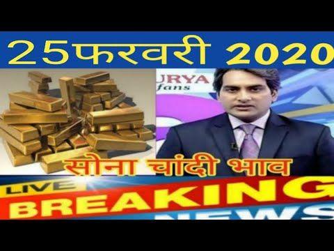 25 February 2020 Aaj Ka Sone Bhav