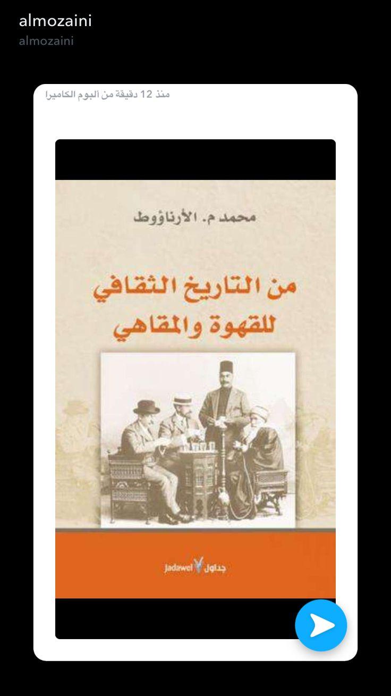 Pin By Abdellah Maliki On كتب وقصص Books Reading Cards