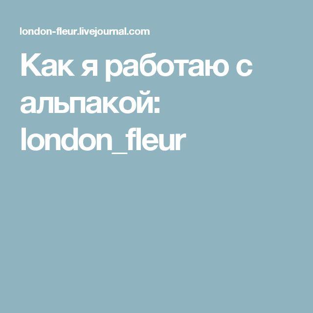 Как я работаю с альпакой: london_fleur