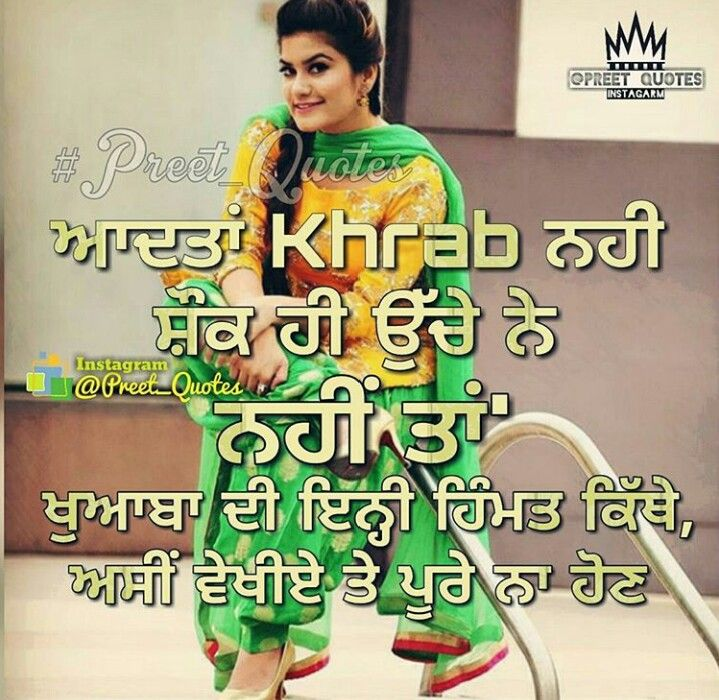 Manidrehar Jokes Quotes Punjabi Attitude Quotes Girly