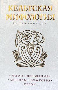 Энциклопедия — Кельтская мифология