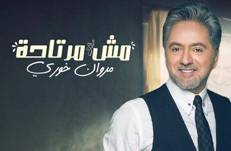 مروان خوري يستعد لطرح أغنيته الجديدة مش مرتاحة