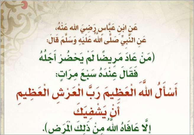 أفضل دعاء للمريض من القرآن والسنة النبوية تريندات Arabic Quotes Islam Quran Sayings