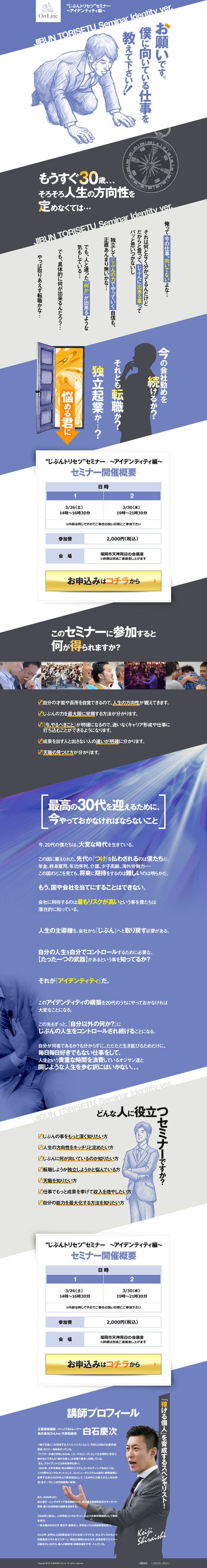"houtokuさんの提案 - ""じぶんトリセツ""セミナー 〜 アイデンティティ編 〜 のセミナー申込ランディングページ | クラウドソーシング「ランサーズ」"