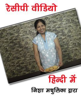 Hindi recipies by Nisha Madhulika: