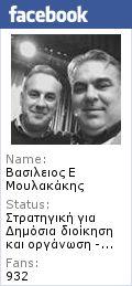 Ηθική και παραγωγικότητα είναι στενά συνδεδεμένες αξιες και εννοιες.  http://vmoulakakis.blogspot.gr/