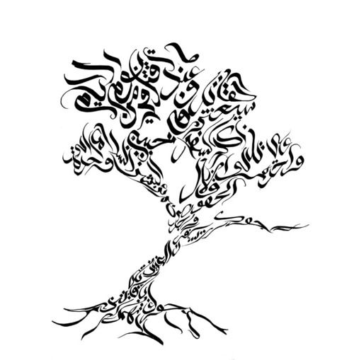 "The poem below, in Arabic calligraphy, written to look like a tree.        ""The day I'm killed,      my killer, rifling through my pockets,      will find travel tickets:      One to peace,      one to the fields and the rain,      and one to the conscience of humankind.        Dear killer of mine, I beg you:      Do not stay and waste them.      Take them, use them.      I beg you to travel."" — Samih al-Qasim        (one of the most famous Palestinian poets of our time.)"