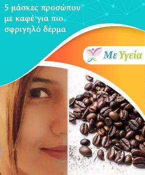 5 μάσκες προσώπου με καφέ για πιο σφριγηλό δέρμα Ο καφές είναι ένα μια από τις πιο τονωτικές ουσίες. Όλοι πίνουν! Και μερικοί άνθρωποι κάνουν ακόμη και μάσκες προσώπου με καφέ...