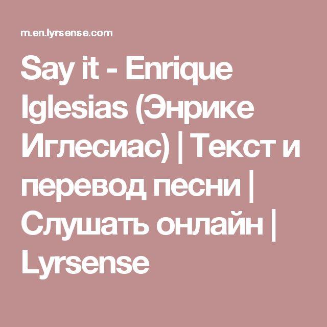 Say it - Enrique Iglesias (Энрике Иглесиас) | Текст и перевод песни | Слушать онлайн | Lyrsense