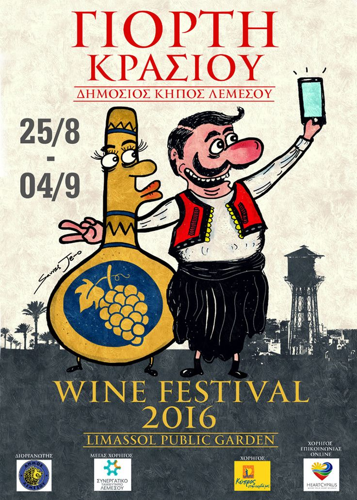 Limassol Wine Festival slogan: drink wine, it gives you life! #limassolwinefestival #limassol #winefestival #cyprusevent https://plus.google.com/+PissouribayCyp/posts/8yksgbaixTy